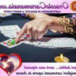 Carte online tarocchi gratis : Primo consulto gratis